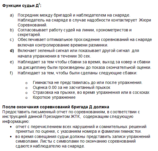 спортивная_гимнастика_судейство.png