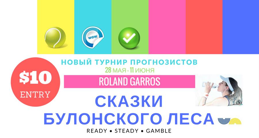 турнир_прогнозистов_на_ролан_гаррос.png
